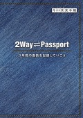 2Way Passport (ツーウェイ・パスポート)