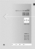 2019進研[センター試験]直前演習 国語(バラ版)