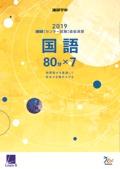 2019進研[センター試験]直前演習 国語(問題冊子・解答バラ版)