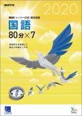 【8月9日より出荷開始予定】2020進研[センター試験]直前演習 国語(問題冊子・解答バラ版)