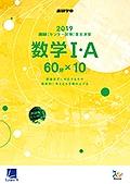 2019進研[センター試験]直前演習 数学�T・A(冊子版)