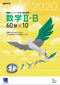 【7月1日より出荷開始予定】2020進研[センター試験]直前演習 数学�U・B(冊子版)