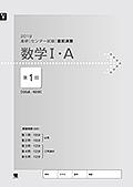 【完売】2019進研[センター試験]直前演習 数学�T・A(バラ版)