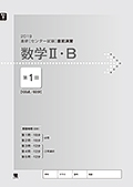 2019進研[センター試験]直前演習 数学�U・B(バラ版)