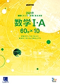 2019進研[センター試験]直前演習 数学�T・A(問題冊子・解答バラ版)