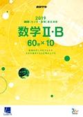 2019進研[センター試験]直前演習 数学�U・B(問題冊子・解答バラ版)