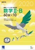 【8月9日より出荷開始予定】2020進研[センター試験]直前演習 数学�U・B(問題冊子・解答バラ版)