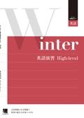 オーダーシステム 季節限定タイプ・冬・1年 英語演習 High-level 72E1CK