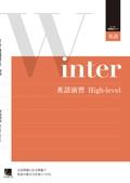 オーダーシステム 季節限定タイプ・冬・2年 英語演習 High-level 72E2CK