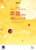 2019進研[センター試験]直前演習 英語(筆記)80minutes×7(冊子版)