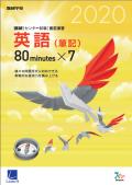 【7月1日より出荷開始予定】2020進研[センター試験]直前演習 英語(筆記)80minutes×7(冊子版)