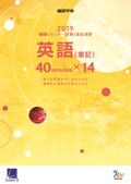 2019進研[センター試験]直前演習 英語(筆記)40minutes×14(冊子版)