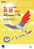 【7月1日より出荷開始予定】2020進研[センター試験]直前演習 英語(筆記)40minutes×14(冊子版)