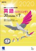 【7月1日より出荷開始予定】2020進研[センター試験]直前演習 英語(リスニング)30minutes×7(冊子版)
