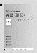 2019進研[センター試験]直前演習 英語(筆記)80minutes×7(バラ版)