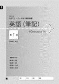 2019進研[センター試験]直前演習 英語(筆記)40minutes×14(バラ版)