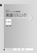 2019進研[センター試験]直前演習 英語(リスニング)30minutes×7(バラ版)