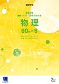 2019進研[センター試験]直前演習 物理(冊子版)