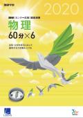 【7月1日より出荷開始予定】2020進研[センター試験]直前演習 物理(冊子版)
