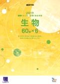2019進研[センター試験]直前演習 生物(冊子版)