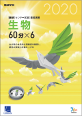 【7月1日より出荷開始予定】2020進研[センター試験]直前演習 生物(冊子版)
