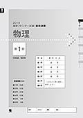 2019進研[センター試験]直前演習 物理(バラ版)