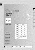 2019進研[センター試験]直前演習 化学(バラ版)