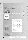 2019進研[センター試験]直前演習 生物(バラ版)