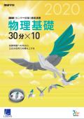 【7月1日より出荷開始予定】2020進研[センター試験]直前演習 物理基礎(冊子版)