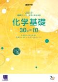 2019進研[センター試験]直前演習 化学基礎(冊子版)