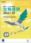 【7月1日より出荷開始予定】2020進研[センター試験]直前演習 生物基礎(冊子版)