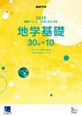 2019進研[センター試験]直前演習 地学基礎(冊子版)