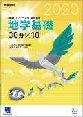 【7月1日より出荷開始予定】2020進研[センター試験]直前演習 地学基礎(冊子版)