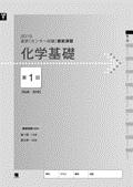 【完売】2019進研[センター試験]直前演習 化学基礎(バラ版)