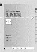 2019進研[センター試験]直前演習 生物基礎(バラ版)