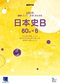 2019進研[センター試験]直前演習 日本史B(冊子版)