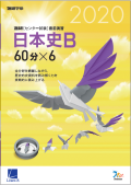 【7月1日より出荷開始予定】2020進研[センター試験]直前演習 日本史B(冊子版)