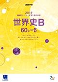 2019進研[センター試験]直前演習 世界史B(冊子版)