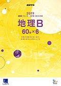 2019進研[センター試験]直前演習 地理B(冊子版)