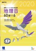 【7月1日より出荷開始予定】2020進研[センター試験]直前演習 地理B(冊子版)