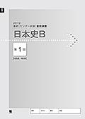 2019進研[センター試験]直前演習 日本史B(バラ版)