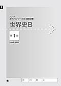 2019進研[センター試験]直前演習 世界史B(バラ版)