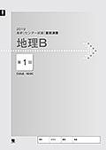 2019進研[センター試験]直前演習 地理B(バラ版)