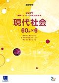 2019進研[センター試験]直前演習 現代社会(冊子版)