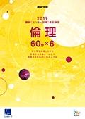 2019進研[センター試験]直前演習 倫理(冊子版)