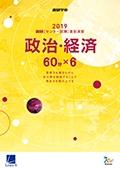 2019進研[センター試験]直前演習 政治・経済(冊子版)