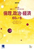2019進研[センター試験]直前演習 倫理,政治・経済(冊子版)