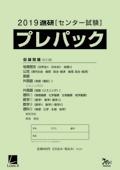 2019進研[センター試験]プレパック (袋詰め版・CD付)