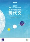 【増刷中】2019進研[センター試験]対策国語 重要問題演習 現代文:解答バラ版