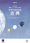 2019進研[センター試験]対策国語 重要問題演習 古典:解答バラ版